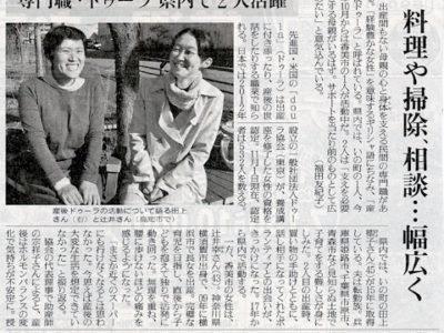 11/25読売新聞高知県版