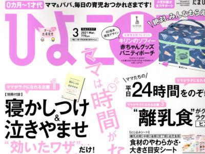 ひよこクラブ2021年3月号「ママたちの平日24時間大公開」