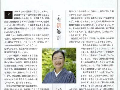 8月9日号「日経ビジネス」の「有訓無訓」記事